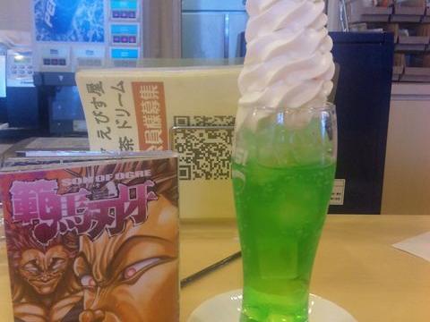 福井 デカ盛り