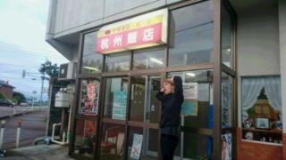 ガチ勢 杭州飯店