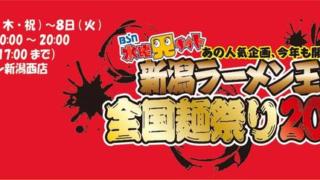 麺祭り2016