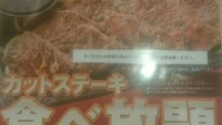 ステーキガスト 食べ放題