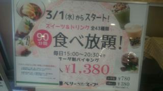 ベリーベリースープ 食べ放題