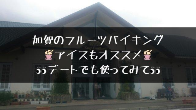 加賀 フルーツバイキング