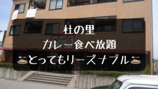 金沢 印度家