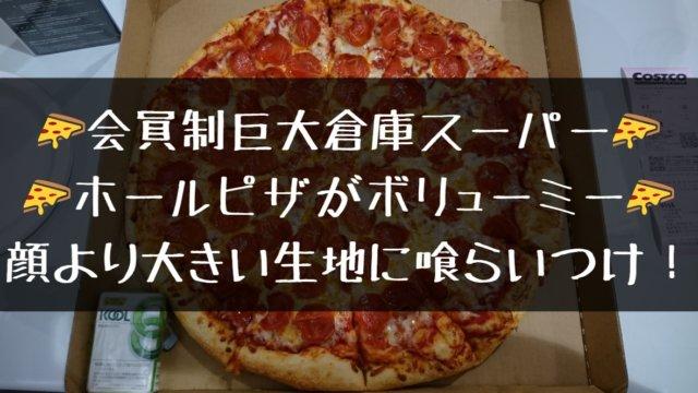 コストコ ホールピザ