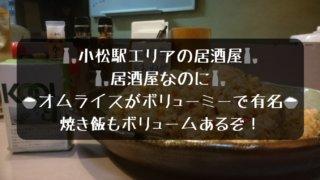 串茶屋 小松
