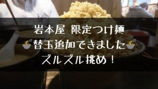 岩本屋 つけ麺