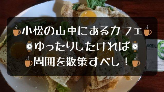 滝ケ原カフェ
