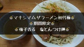 柚子香 塩とんつけ麺