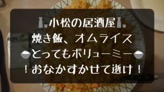 串茶屋 焼き飯大盛