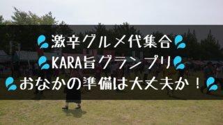 KARA旨グランプリ