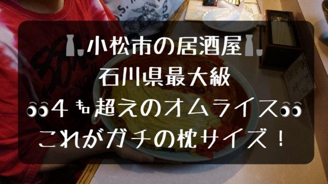 串茶屋 オムライス特盛