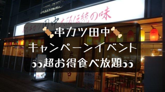 串カツ田中 食べ放題