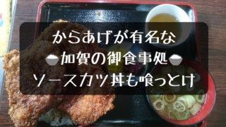 加賀 おさむ ソースカツ丼