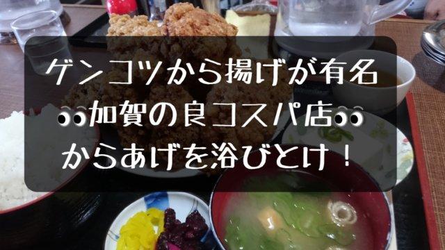 加賀のおさむ