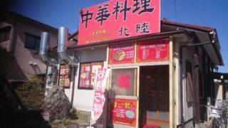 中華料理 北陸