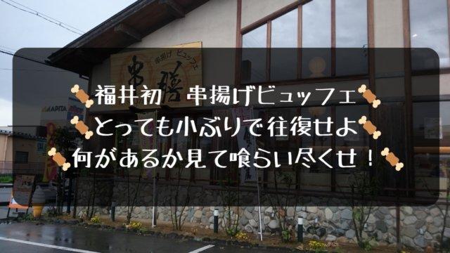 福井初 串揚げビュッフェ 串膳