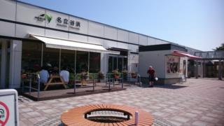 名立谷浜サービスエリア
