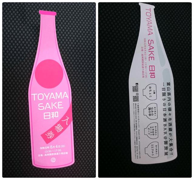 富山 酒日和