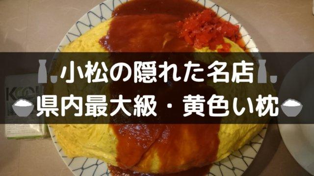 串茶屋 オムライス大盛