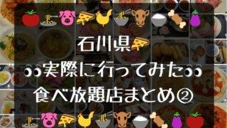 石川県 食べ放題②