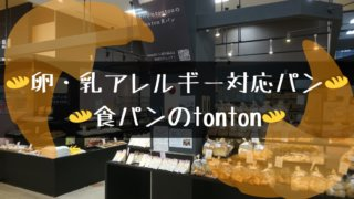 食パンのtonton