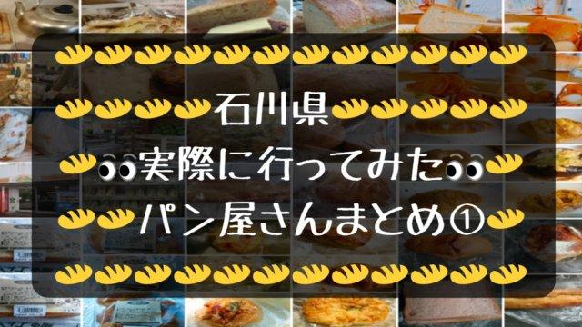 石川県 パン屋 まとめ