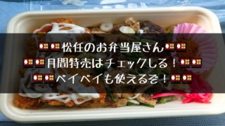 パウパ いなり丼スペシャル