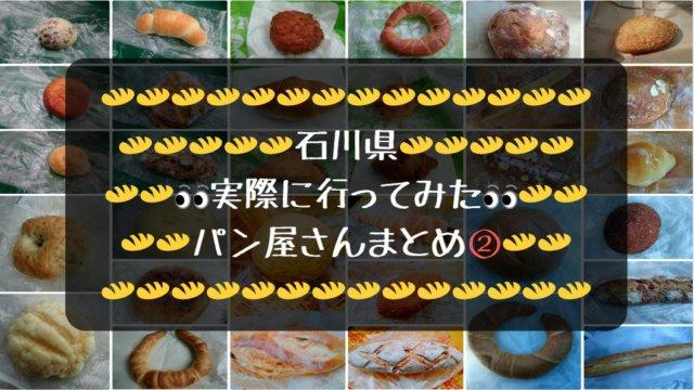 パン屋さんまとめ2