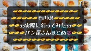 パン屋さんまとめ3
