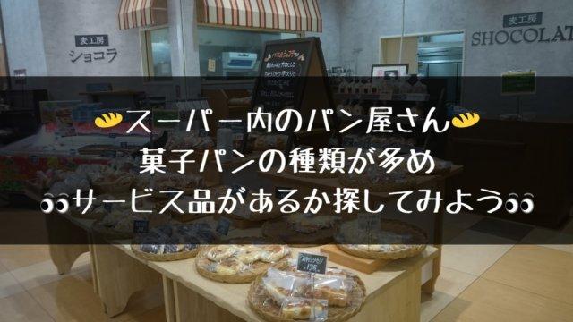 パン工房ショコラ