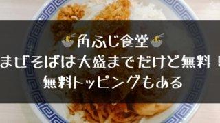 角ふじ食堂