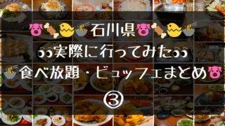 石川 食べ放題