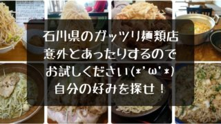 石川県 ガッツリ