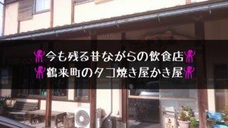 鶴来町 かき屋