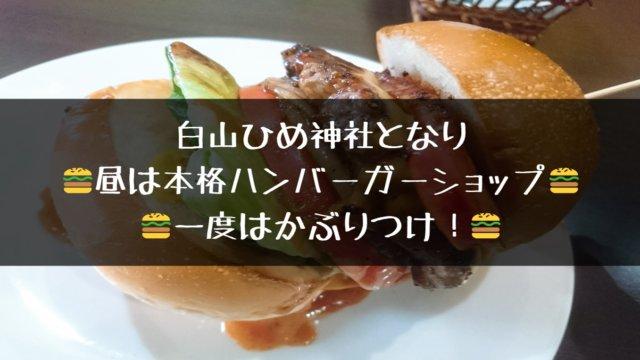 ハローハンバーガー