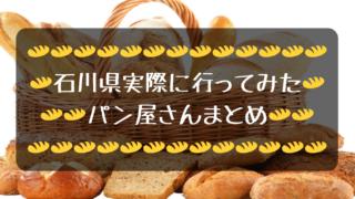 石川 パン屋