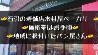 木村屋ベーカリー