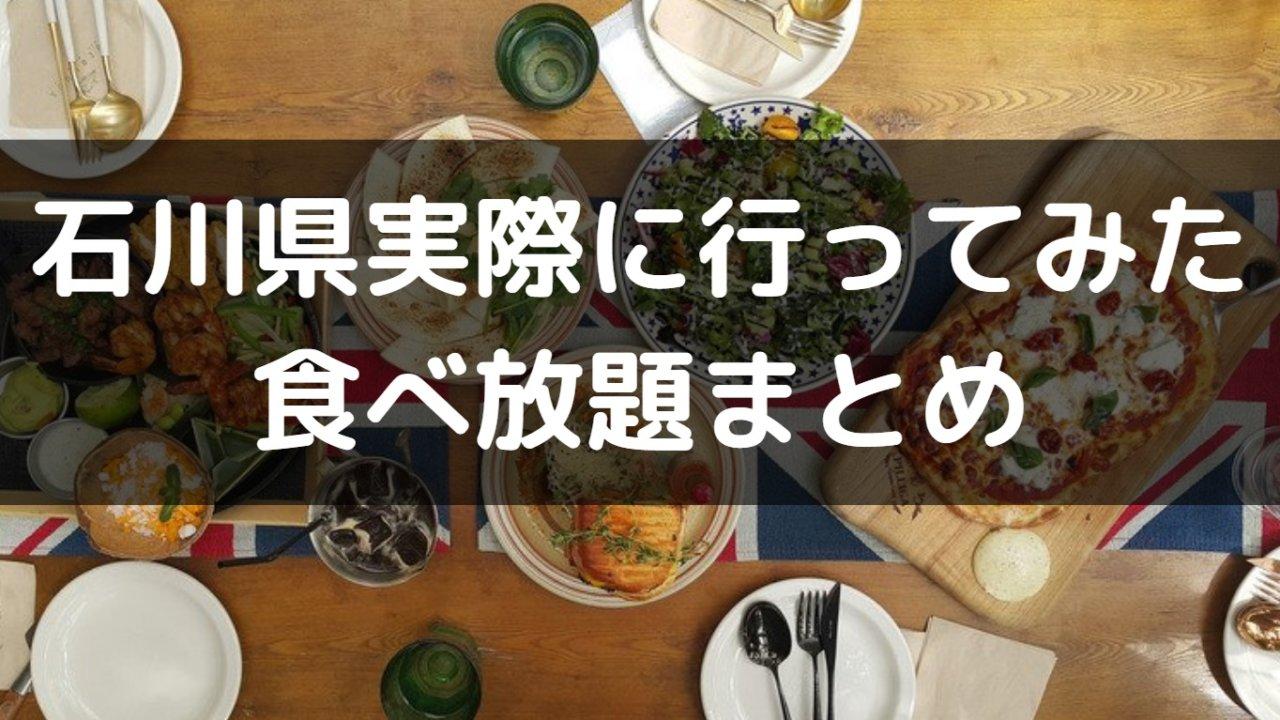 石川県 食べ放題