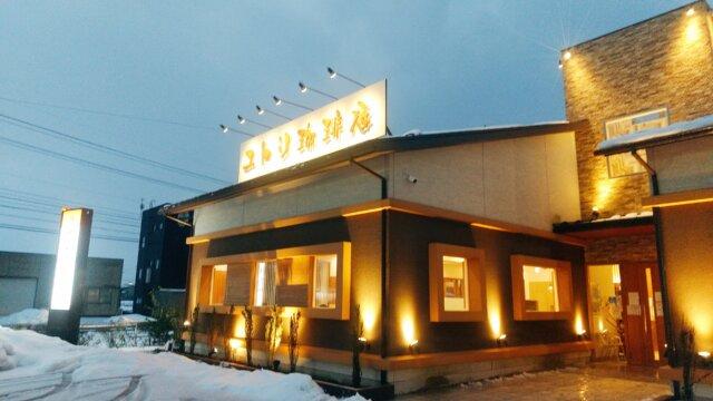 ユトリ珈琲店